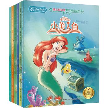 迪士尼公主官方双语绘本合辑(套装共六册) 时光甄选的迪士尼公主经典绘本,温暖孩子一生的成长礼物