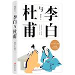 李白与杜甫(2019年新版,郭沫若封笔之作,一代文豪晚年心境的隐秘表露)