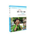 游戏・学习・发展:全国幼儿园优秀游戏活动案例选编