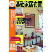 基础家居布置 主妇之友社北京《瑞【正版图书,达额立减】