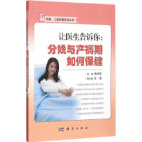全新正版 让医生告诉你:分娩与产褥期保健 朱丽萍 科学出版社 9787030424266缘为书来图书专营店