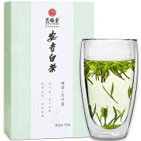 艺福堂 茶叶绿茶 正宗安吉白茶明前特级 玉叶茗茶75g