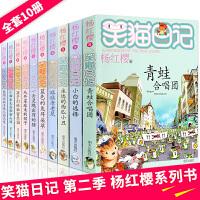 笑猫日记全套10册第二季正版 杨红樱系列书 小猫出生在秘密山洞 小白的选择 杨红樱的书 儿童书籍8-9-12岁校园小说
