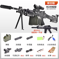 大菠萝连发电动绝地求生模型玩具儿童款机关男孩玩具枪 M249电动连发(游戏同款) 做旧款