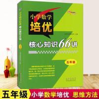 新版 68所名校图书 五年级小学数学培优核心知识66讲知识大全小学