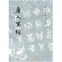 历代碑帖法书选-唐人写经(溢价商品) 文物出版社