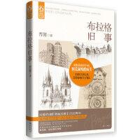 布拉格旧事晋馨9787540759896漓江出版社