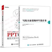 【全2册】写给大家看的PPT设计书 第2版+PPT设计思维 教你又好又快搞定幻灯片 零基础PPT入门