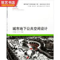 城市地下公共空间设计 地铁站 地下商业街区 下沉广场 设计参考书籍