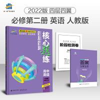 曲一线2022版四层四翼核心题练高中英语人教版选择性必修第二册五三高中同步练习册