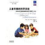 美国幼儿教师专业指导丛书・儿童早期的科学活动:一种认知与情感相整合的学习模式