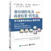将培训转化为商业结果?转化篇――学习发展项目6Ds指导手册(管理者版)(学习者版)