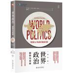 世界政治:趋势与变革(第16版)