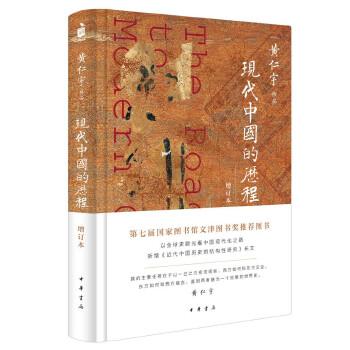 现代中国的历程(增订本)(pdf+txt+epub+azw3+mobi电子书在线阅读下载)