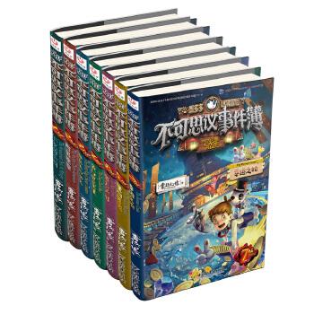 """不可思议事件簿系列(套装共7册) """"墨多多秘境冒险""""姊妹篇,雷欧幻像力作,现象级超级畅销书,挑战你的脑力与眼力"""