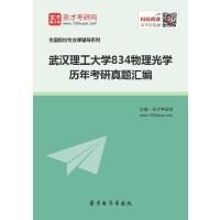 武汉理工大学834物理光学历年考研真题汇编