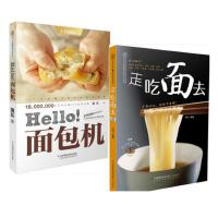 hello!面包机+走 吃面去(升级版)烤箱面包机使用教程书籍 烘培入门教程 面包机美食食谱制作面包制作大全书籍 我爱