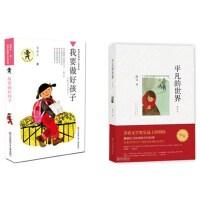 平凡的世界:普及本+黄蓓佳倾情小说系列--我要做好孩子