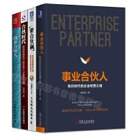 包邮  事业合伙人+新合伙制+合伙时代+创业合伙人  套装共4册  企业经营管理书籍