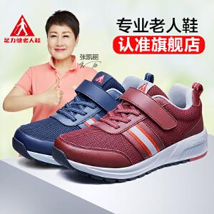 足力健老人鞋妈妈女鞋09新款春季休闲老年健步鞋旅游平底运动鞋