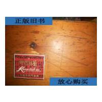 【二手旧书9成新】祁门红茶 老茶叶盒 1个【繁体字印】 /安徽省祁