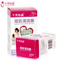 十月结晶授乳清洁棉 哺乳头乳房清洁棉湿巾 消毒40片x2共80片