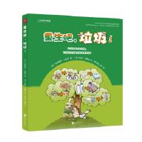 【正版现货】中国国家地理-重生吧垃圾 安娜丽萨・法拉利 麦克・马瑟里,中国国家地理・图书 9787559612861