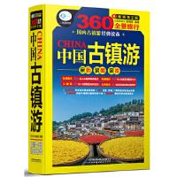 【正版直发】中国古镇游(第2版) 《亲历者》编辑部 9787113250959 中国铁道出版社