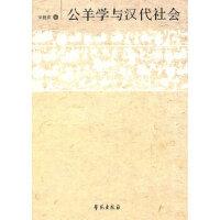 【新书店正版】公羊学与汉代社会宋艳萍9787507736861学苑出版社