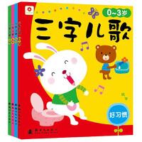 小红花 三字儿歌 4册套装图书书儿童书籍0 3岁婴儿绘本图书拼音读物宝宝入园准备幼儿唐诗宝宝学说话语言启蒙早教幼儿园早