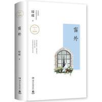 窗外-琼瑶作品-01-光影辑*9787540483203 琼瑶,博集天卷 出品