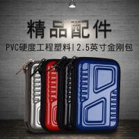 OOL-FISH PVC金刚包 防水防摔抗压 西数希捷东芝 硬盘包2.5英寸 移动硬盘包