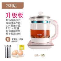 万利达 养生壶保健壶全自动加厚玻璃多功能煮茶器电热烧水壶花茶壶煎药壶 1.8升 赠蒸蛋架
