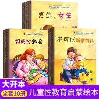 妈妈的乳房 我们的身体 10册儿童性教育绘本0-3岁 早教幼儿启蒙绘本性教育书籍儿童绘本3-6岁女孩男孩 宝宝安全书请
