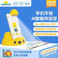 优彼伴读宝绘本慧阅读机器人优比儿童早教学习点读机0-3-6岁玩具
