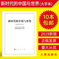新时代的中国与世界 人民出版社