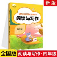 阅读与写作四年级 小象图书4年级上下册通用彩绘版 小学语文趣味阅读 小学语文读写训练辅导书作文书