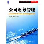 公司财务管理吴立范,周天芸9787111314684机械工业出版社