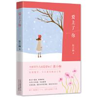 【新书店正版】爱上了你张小娴北京十月文艺出版社9787530215258