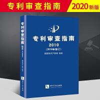 2020专利审查指南2010(2019年修订)精装 国家知识产权局制定全国专利代理人资格考试法律书籍
