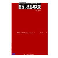 数据、模型与决策(第4版)(工商管理经典译丛)