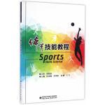 体育技能教程