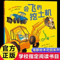 会飞的挖土机绘本 正版童书男孩汽车绘本图画书亲子共读儿童睡前读物1-2-3-4-5岁宝宝睡前故事书关于车的绘本漫画书籍海