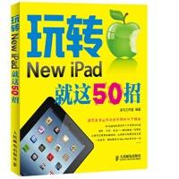 玩转new iPad就这50招 龙马工作室著 9787115292544 人民邮电出版社【直发】 达额立减 闪电发货 8