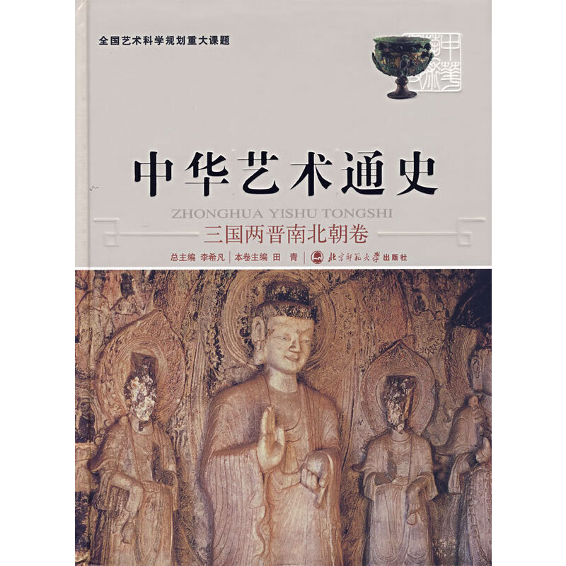 中华艺术通史4:三国两晋南北朝卷