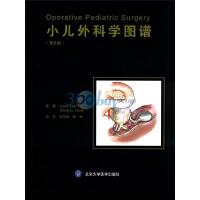 小儿外科学图谱(第6版)(W)