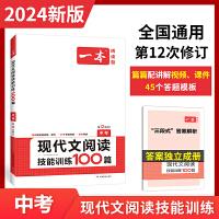 正版现货 2020新版 一本现代文阅读技能训练100篇 中考 第8次修订 初中生语文现代语文阅读理上册下册全本