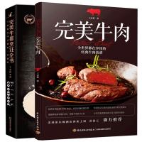 C 完美牛排烹饪全书+完美牛肉 全2册 西餐料理烹饪大全 牛排烤肉酱炖饭披萨汉堡烧肉牛肉干制作 经典牛肉食谱 美味特色