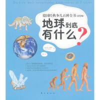 德国经典少儿百科全书(彩绘版):地球到底有什么什么?(地球构造 地容地貌 地球特点) 9787506053822