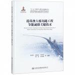 港珠澳大桥岛隧工程节能减排关键技术(精)/交通运输科技丛书